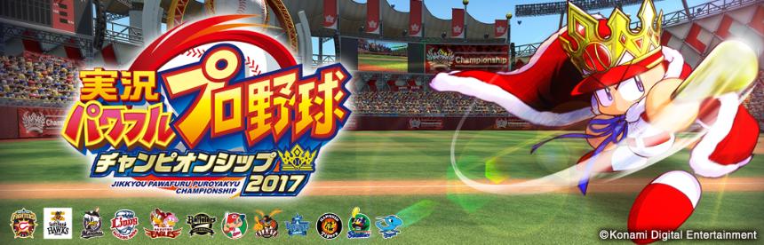 実況パワフルプロ野球 チャンピオンシップ2017 バナー画像