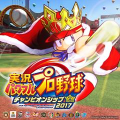 実況パワフルプロ野球 チャンピオンシップ2017 ジャケット画像