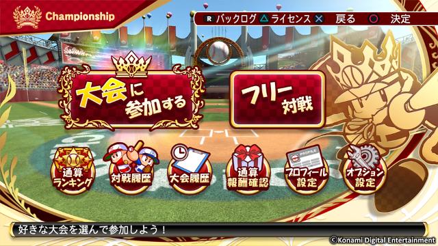 実況パワフルプロ野球 チャンピオンシップ2017 ゲーム画面3