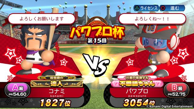 実況パワフルプロ野球 チャンピオンシップ2017 ゲーム画面4