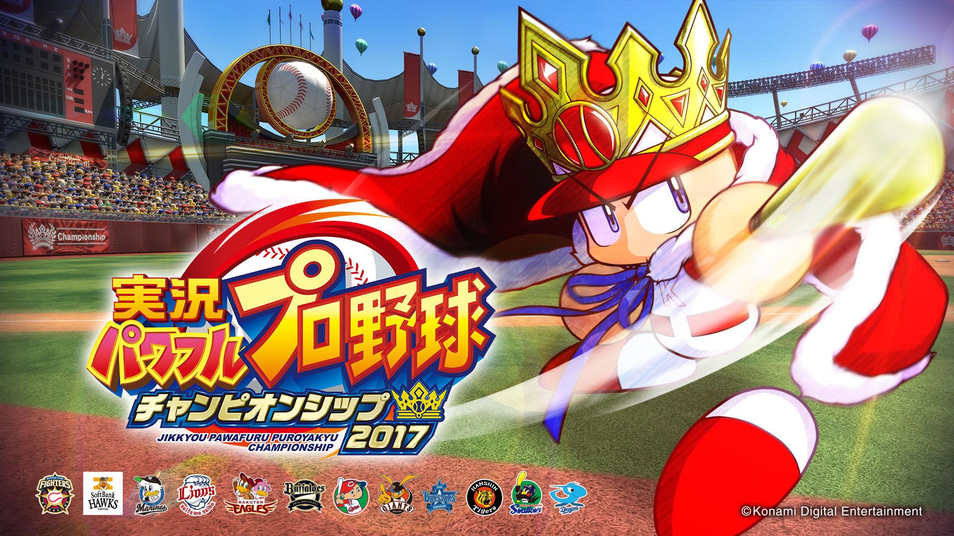 『実況パワフルプロ野球 チャンピオンシップ2017』ゲーム画面