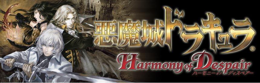 悪魔城ドラキュラ Harmony of Despair バナー画像