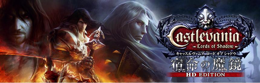 キャッスルヴァニア Lords of Shadow 宿命の魔鏡 HD EDITION バナー画像