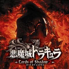 悪魔城ドラキュラ Lords of Shadow 2 ジャケット画像