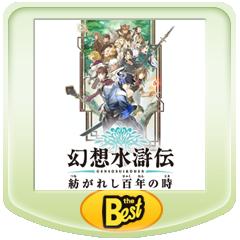 幻想水滸伝 紡がれし百年の時 PSP® the Best ジャケット画像
