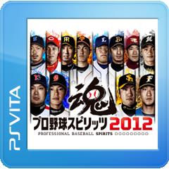 プロ野球スピリッツ2012 ジャケット画像