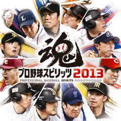プロ野球スピリッツ2013 ジャケット画像