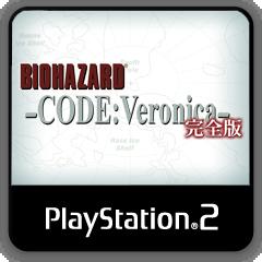 BIOHAZARD CODE: Veronica 完全版 ジャケット画像
