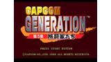 カプコンジェネレーション ~第5集 格闘家たち~ ゲーム画面1