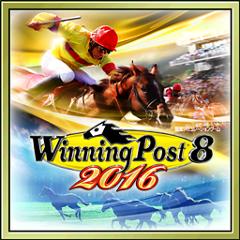 Winning Post 8 2016 ジャケット画像