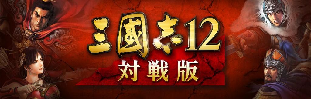 三國志12 対戦版