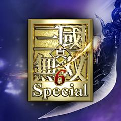真・三國無双6 Special PSP the Best ジャケット画像