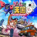 ゲーム天国 CruisinMix