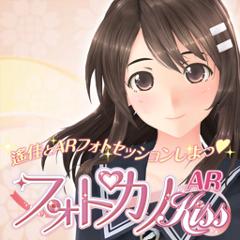 フォトカノ Kiss AR ジャケット画像