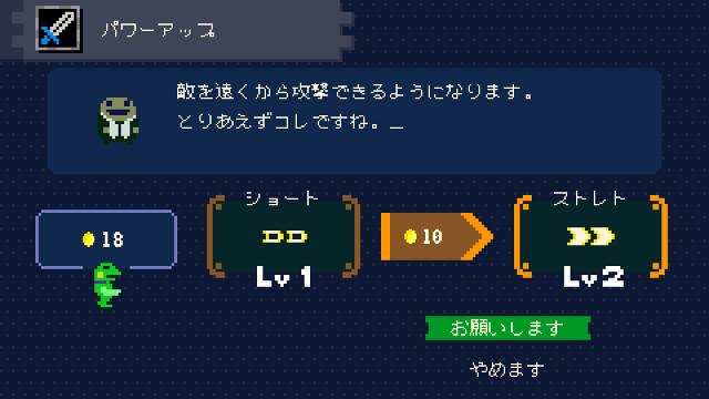 ケロブラスター ゲーム画面7