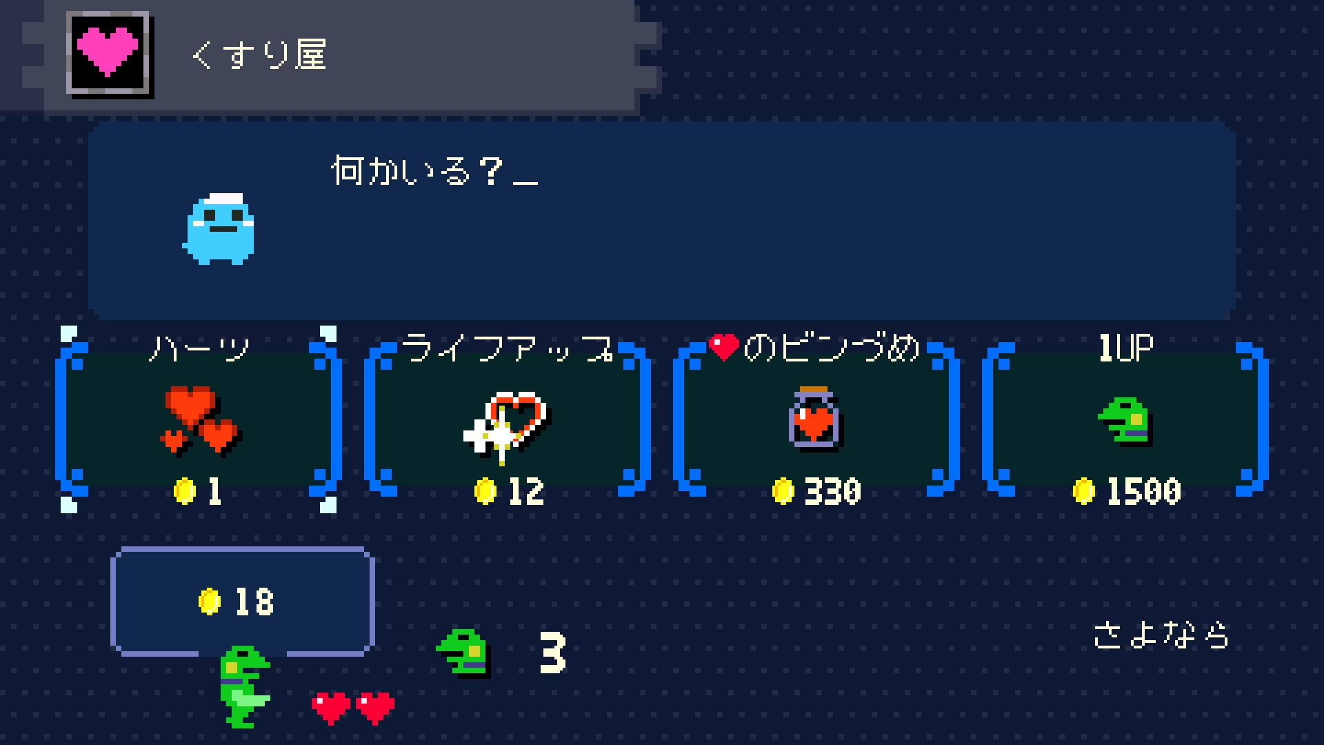 『ケロブラスター』ゲーム画面