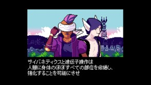 2064: Read Only Memories_gallery_1