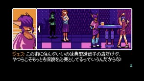 2064: Read Only Memories_gallery_4