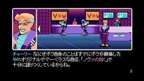 2064: Read Only Memories_gallery_5