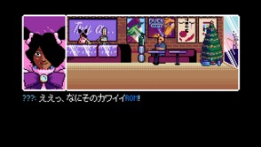 2064: Read Only Memories_gallery_6
