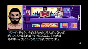 2064: Read Only Memories_gallery_8