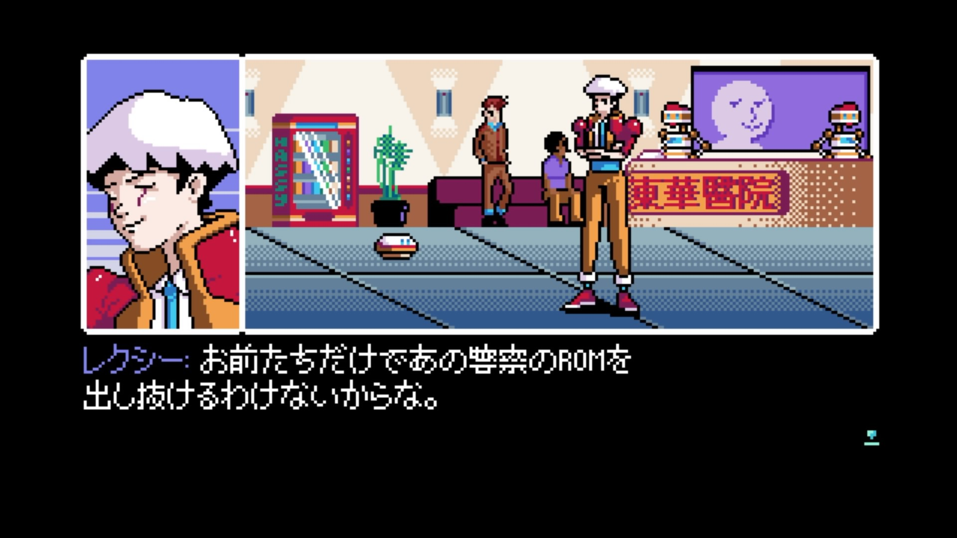 2064: Read Only Memories_body_3