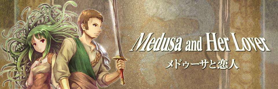 メドゥーサと恋人