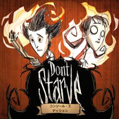 Don't Starve: Console Edition ジャケット画像