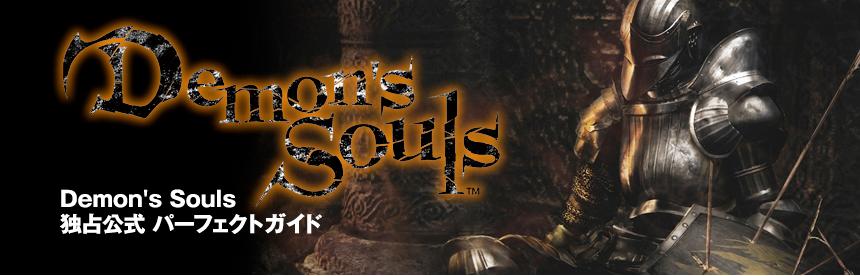Demon's Souls 独占公式パーフェクトガイド バナー画像