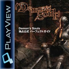 Demon's Souls 独占公式パーフェクトガイド ジャケット画像