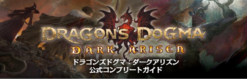 ドラゴンズドグマ:ダークアリズン 公式コンプリートガイド バナー画像