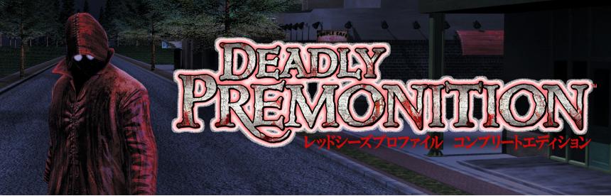 Deadly Premonition レッドシーズプロファイル コンプリートエディション バナー画像