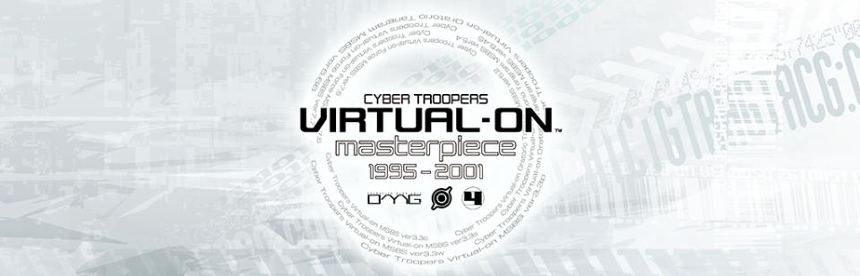 電脳戦機バーチャロン マスターピース 1995~2001