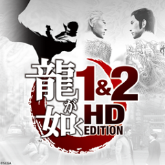 龍が如く1&2 HD EDITION PlayStation®3 the Best ジャケット画像