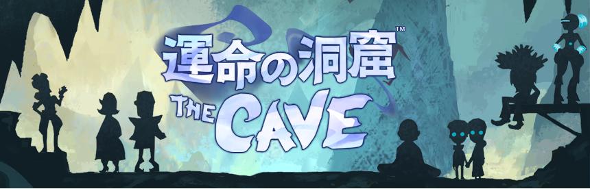 運命の洞窟 THE CAVE バナー画像