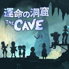運命の洞窟 THE CAVE ジャケット画像