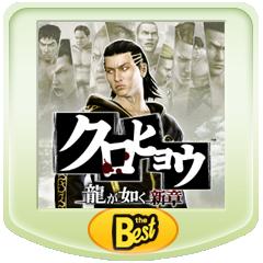 クロヒョウ 龍が如く新章 PSP the Best ジャケット画像