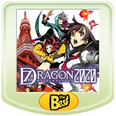 セブンスドラゴン2020 PSP® the Best ジャケット画像