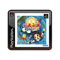ぷよぷよSUN決定盤 ジャケット画像