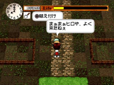 マイガーデン ゲーム画面2