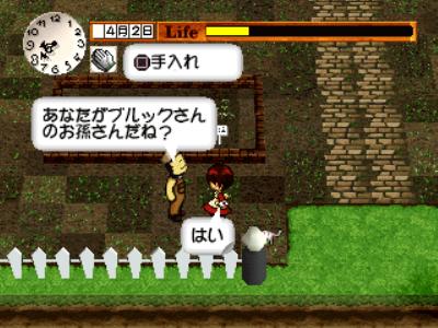 マイガーデン ゲーム画面6