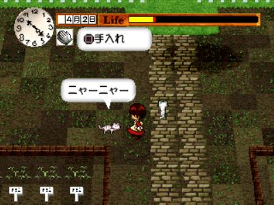 マイガーデン ゲーム画面7