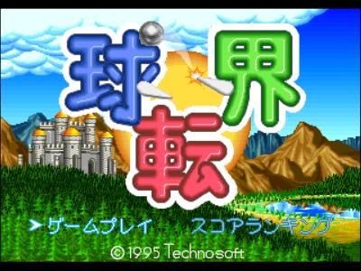 球転界 ゲーム画面1