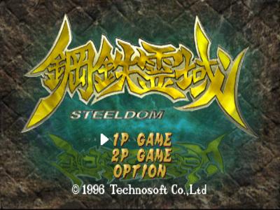 鋼鉄霊域(スティ-ルダム) ゲーム画面1