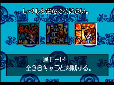 ぷよぷよ通 決定盤 ゲーム画面3