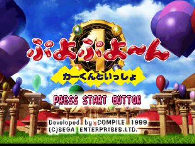 ぷよぷよ~ん カーくんといっしょ ゲーム画面1