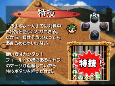 ぷよぷよ~ん カーくんといっしょ ゲーム画面6