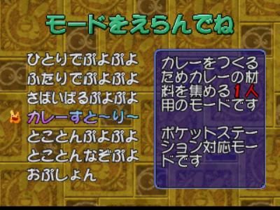 ぷよぷよ~ん カーくんといっしょ ゲーム画面11