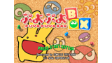 ぷよぷよBOX ゲーム画面1