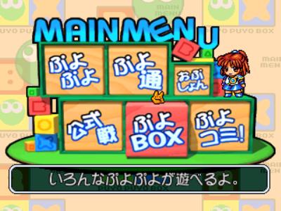 ぷよぷよBOX ゲーム画面2
